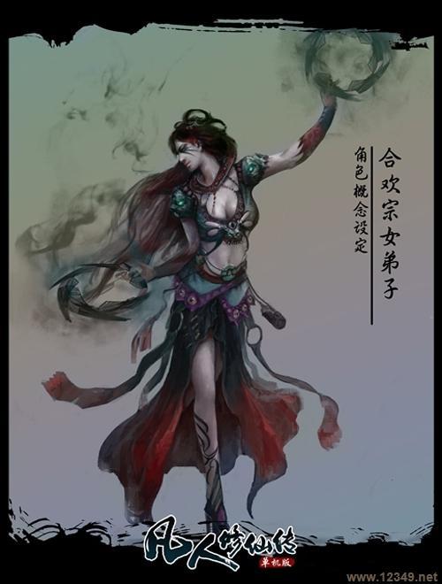 凡人修仙传 单机版角色设定图 七大修仙门派介绍