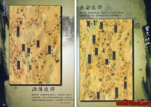 《轩辕剑外传:云之遥》官方攻略本扫描图