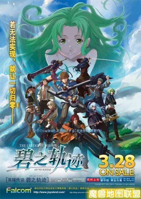 《碧之轨迹》中文海报和视频发布