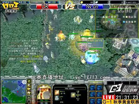 【09dota视频解说】DK vs Nv.cn_完整版!G1联赛总决赛