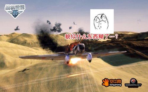 坑爹游戏飞机怎么过