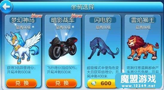 《天天酷跑》梦幻神马和闪电豹对比