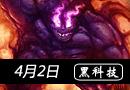 中速双王恶魔术美服登顶卡组与视频分享
