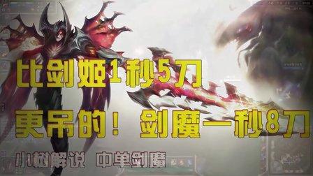 【小树英雄联盟解说】单刷大龙中单剑魔比一秒5刀更吊的1秒8刀!