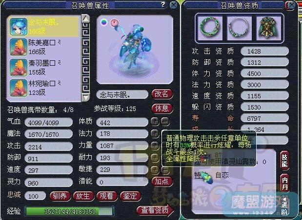 赛尔号梦幻特性强化器 赛尔号精灵特性强化攻略