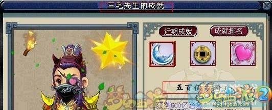 梦幻西游经验达人三毛大唐号新入手神器