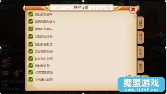 梦幻西游手游ios全自动做任务抓鬼辅助插件下载