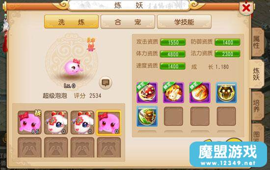 梦幻西游手游超级泡泡神兽能力提升属性一览