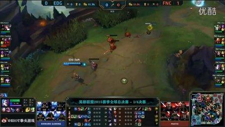 EDG VS FNC 英雄联盟LOLS5全球总决赛1/4决赛 第二轮