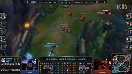 KT VS KOO 英雄联盟LOLS5全球总决赛1/4决赛 第四轮