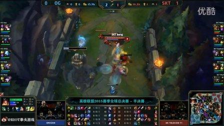 SKT VS OG 英雄联盟LOLS5全球总决赛半决赛 第二轮