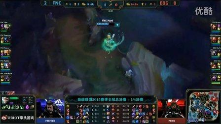 EDG VS FNC 英雄联盟LOLS5全球总决赛1/4决赛 第三轮