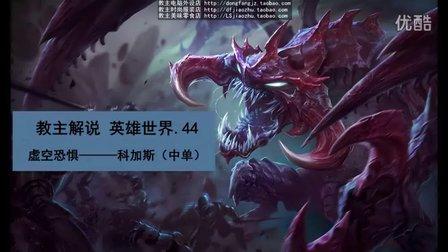 【教主】虫族崛起巨兽来袭 虚空恐惧科加斯 英雄世界.44