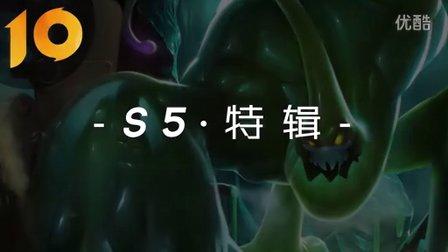 起小点TOP10-S5特辑:扎克超远开团防不胜防!