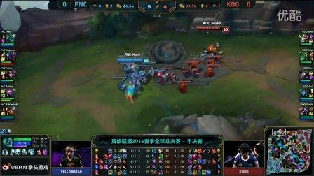 KOO VS FNC 英雄联盟LOLS5全球总决赛半决赛 第一轮