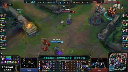 SKT VS KOO 英雄联盟LOLS5全球总决赛决赛 第一轮