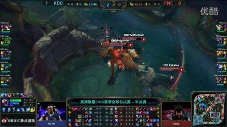 KOO VS FNC 英雄联盟LOLS5全球总决赛半决赛 第二轮