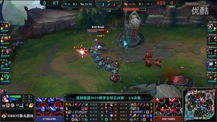 KT VS KOO 英雄联盟LOLS5全球总决赛1/4决赛 第一轮