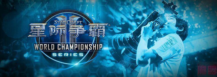 星际II世锦赛中国站落户上海 预选赛报名即将开启