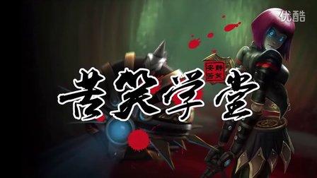 苦笑学堂:毁天灭地毒发条