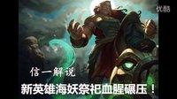 信一解说:新英雄海妖祭祀,上单霸主1V5!