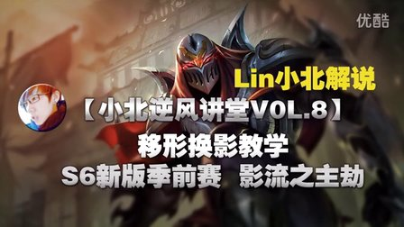 Lin小北解说:【小北逆风讲堂8】 S6新赛季劫 移形换影教学 影流之主