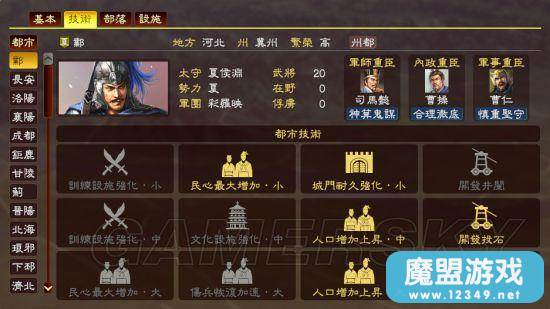 幻想三国志9_三国志9兵役人口