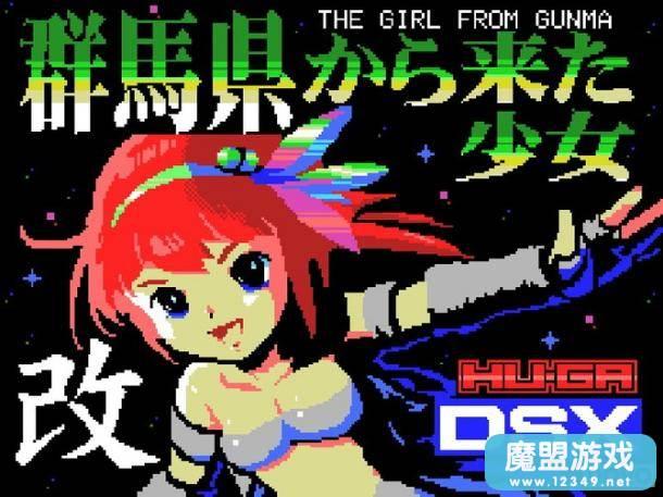 轻少女游戏《来自群马县的女生改》上青睐之光小说背影背大提琴图片