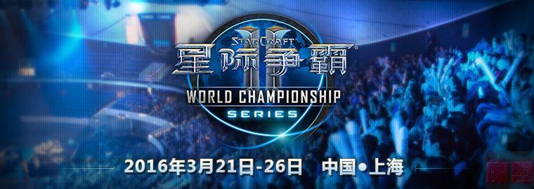 WCS世锦赛中国站选手违规处罚通知