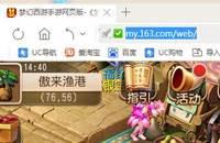 梦幻西游手游网页版下载不到任何patch解决办法