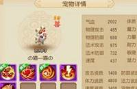 梦幻西游手游超级神羊PK加点以及打书技能分析