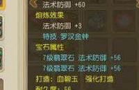 梦幻西游手游69级哪个门派最厉害 69前期最强职业
