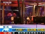 刀塔2-TI6国际邀请赛Wings夺冠 登上央视《新闻30分》