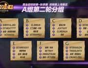 秋季赛资格赛:CLmeihua vs 魔法之风