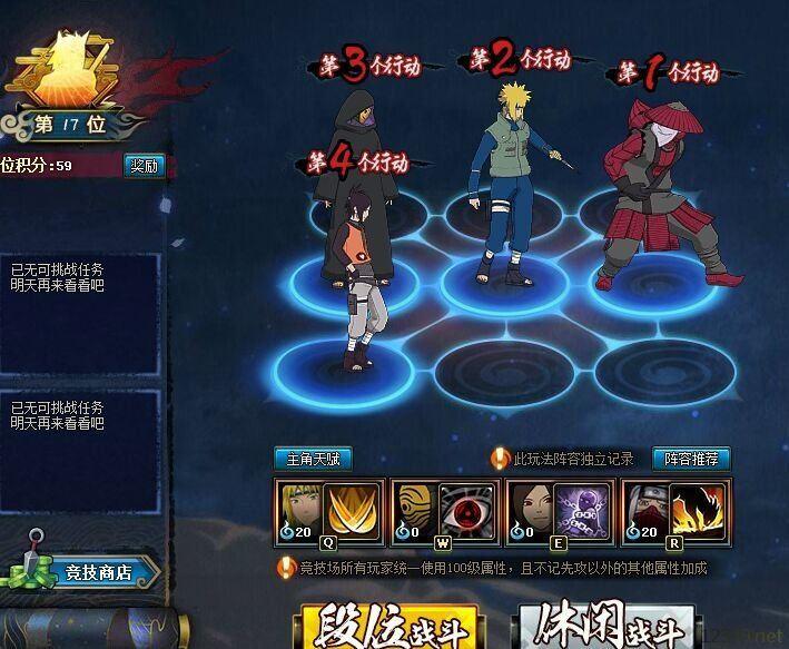 【阵容】火影忍者ol最新竞技场秒上六道队分享