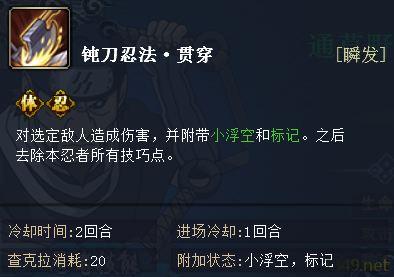 【土主】火影忍者ol通草野饵人忍者分析及斩杀阵容
