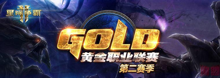 中国好星际暨GPL外卡赛邀请名单出炉