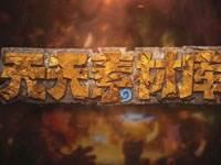 炉石传说天天素材库33期:三只羊驼的故事