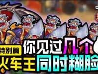 FA发牌员每周秀59:火车王同时糊脸