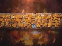 炉石传说天天素材库27期:谁敢召唤我
