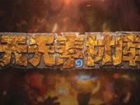 炉石传说天天素材库29期:一幕恐怖的真相