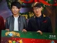 炉石传说双人现开赛圣诞篇8强+决赛视频
