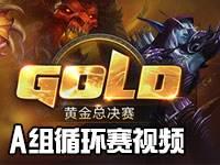 炉石2016黄金总决赛A组循环赛视频汇总