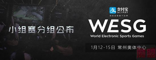 WESG2016星际2全球总决赛24强分组揭晓