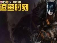 """炉石逗鱼时刻第103期 """"蝙蝠侠""""归来!?"""