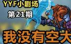DOTA2 YYF小剧场#21:我没有空大!