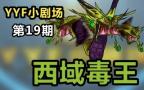 DOTA2 YYF小剧场#19:西域毒王!