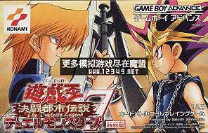 游戏王7-决斗都市传说 (Yu-Gi-Oh! Duel Monsters 7: Kettou Toshi Densetsu)
