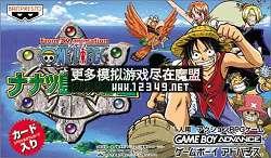 海贼王-七个岛的大秘宝 (One Piece-Nanatsu Shima no Daihihou)
