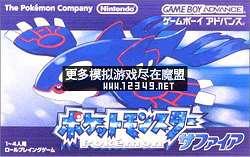 口袋妖怪蓝宝石 (Pokemon Sapphire)